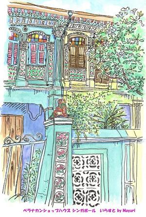 Peranakan_shophouse