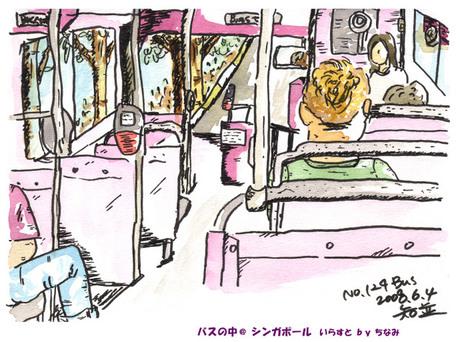 Chinami_bus